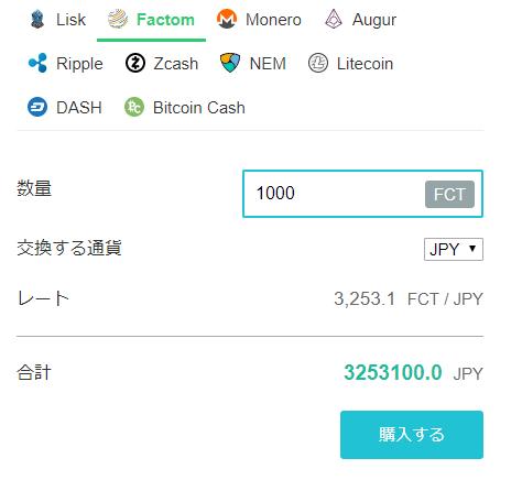 コインを買う画面
