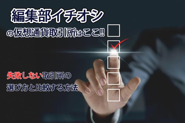 編集部イチオシの仮想通貨取引所はここ!!