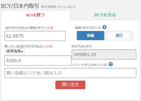 BCYの注文画面