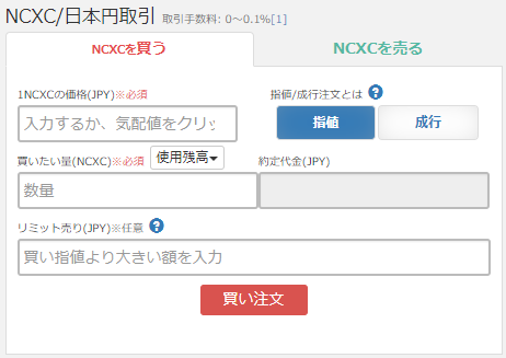 NCXCの注文方法